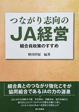 「つながり志向のJA経営 組合員政策のすすめ」