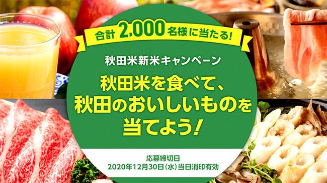 「秋田米」新米キャンペーン実施中