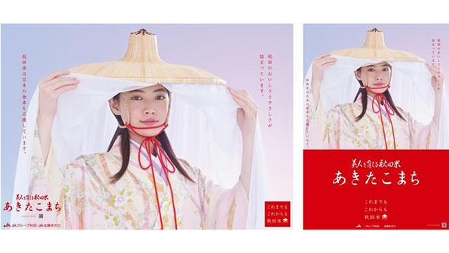 秋田美人の安田さんが登場する「あきたこまち」のポスター