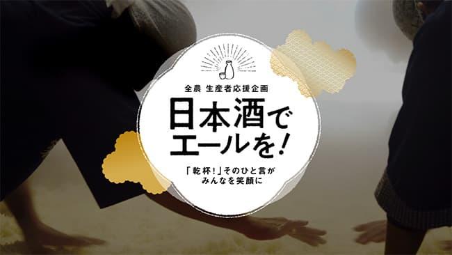 「日本酒でエールを」消費拡大へPRキャンペーン実施 JA全農