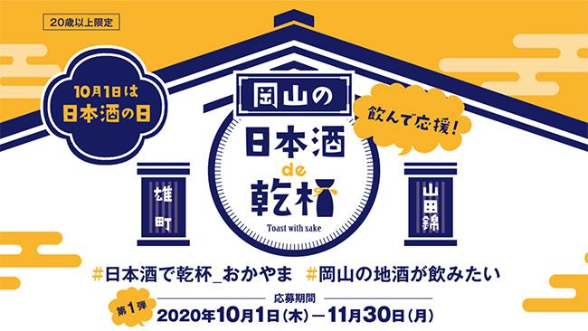 「飲んで応援!岡山の日本酒de乾杯キャンペーン」開催 JA全農おかやま
