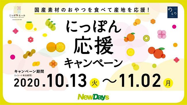 「にっぽん 応援キャンペーン」実施 JA全農×JR東日本