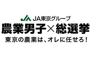 「農業男子×総選挙」投票開始!元日本代表やIT農家など14人勢ぞろい JA東京グループ