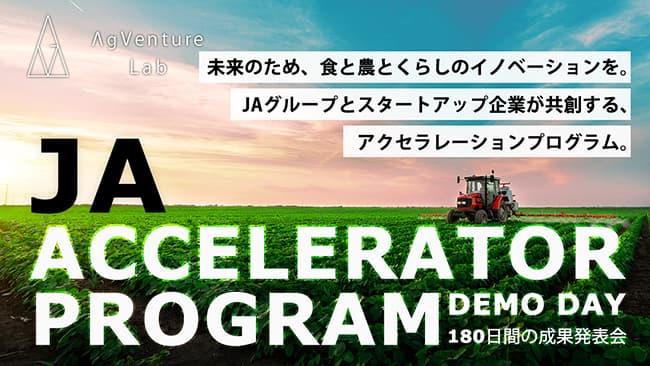 「JAアクセラレータープログラム 第2期」成果発表 YouTubeで公開
