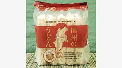 県産小麦100%の冷凍うどん「信州のうどん」新発売 JA全農長野
