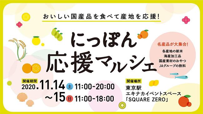東京駅で「にっぽん応援マルシェ」開催 JA全農×鉄道会館×農林中央金庫