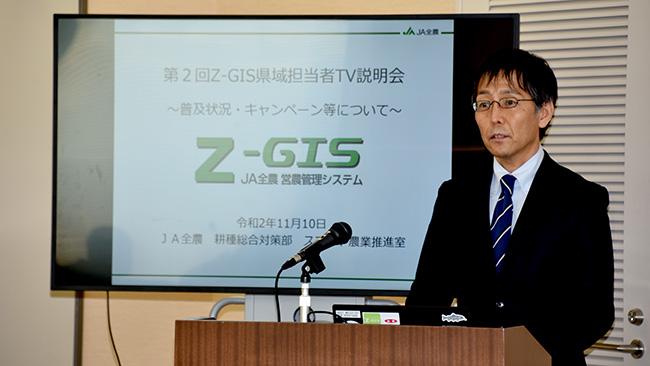 Z-GISの現況と活用法 県域担当者へ説明 JA全農