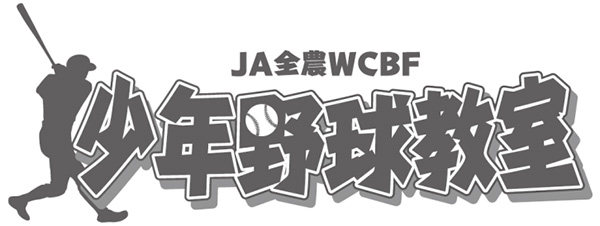 鹿児島県日置市で「JA全農WCBF少年野球教室」開催