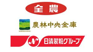 JA全農 日清製粉Gと業務提携 国産小麦増産へ