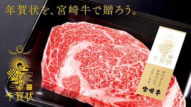 うし年の挨拶は宮崎牛の「牛賀状」で 予約販売開始 JA宮崎県経済連