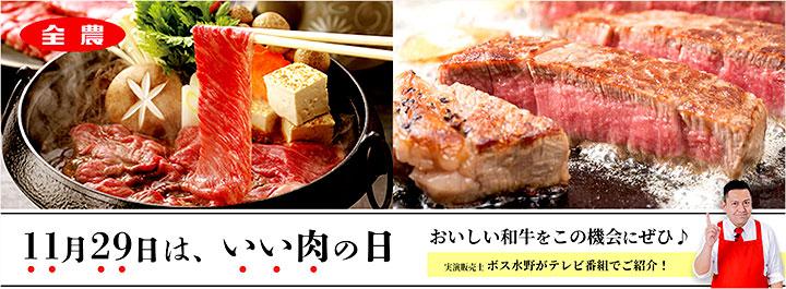 高級国産和牛をプレゼント 1129(いい肉)の日キャンペーン JA全農