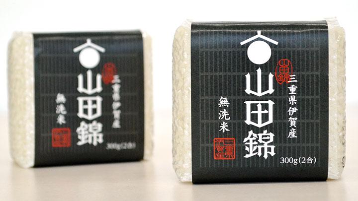 主食用米として開発された「三重県伊賀産山田錦」