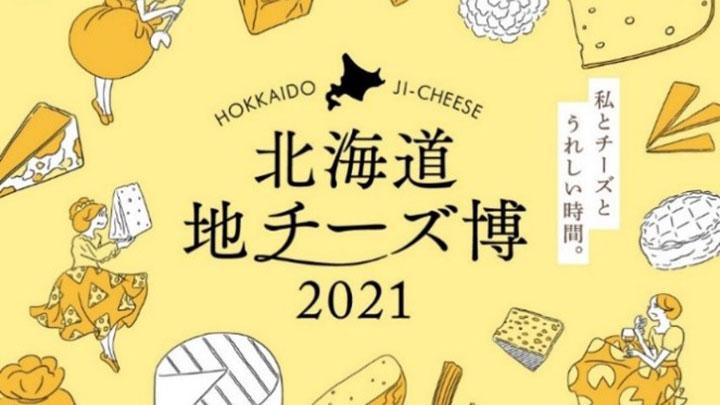 300種類の北海道産チーズが原宿に集結「チーズ博2021」開催 ホクレン