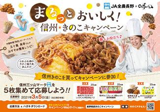 長野県JA産きのこをおいしく楽しむキャンペーン第5弾実施中 JA全農長野