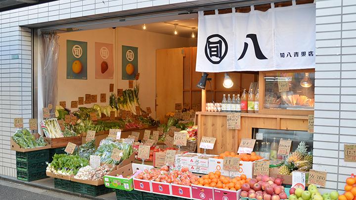 旬八青果店の店舗