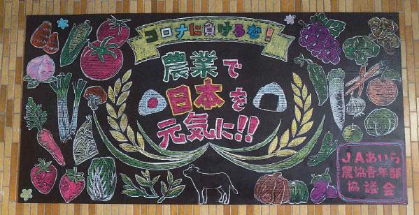 最優秀賞のあいら農業協同組合青年部協議会