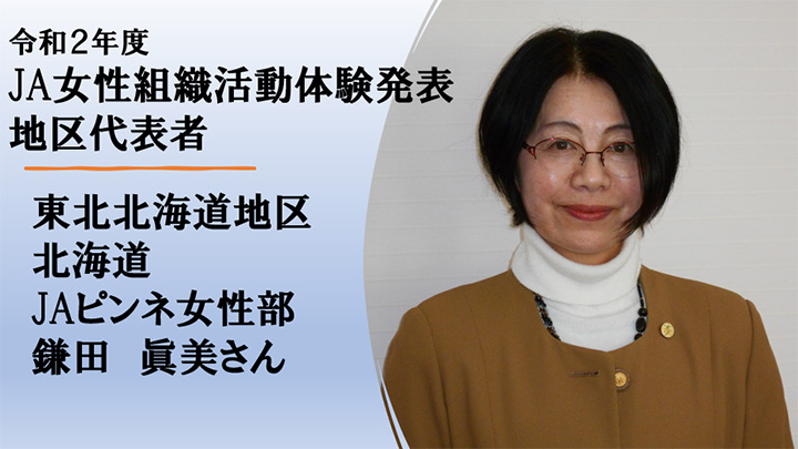 JAピンネ女性部 鎌田眞美さん