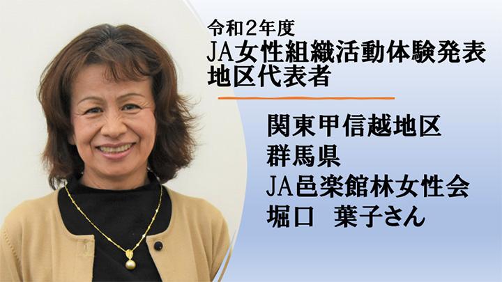 JA邑楽館林女性会 堀口葉子さん