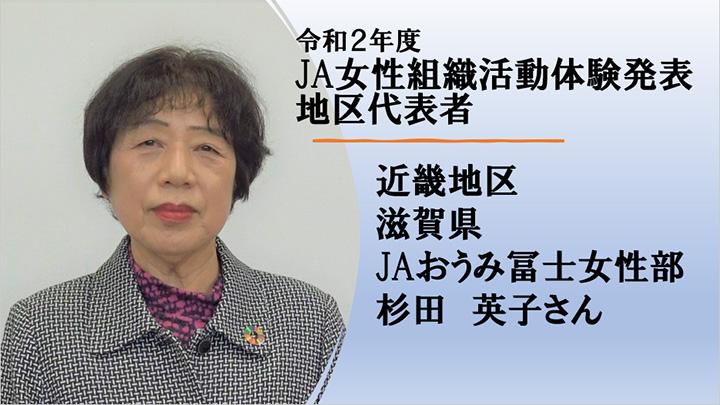 JAおうみ冨士女性部 杉田英子さん