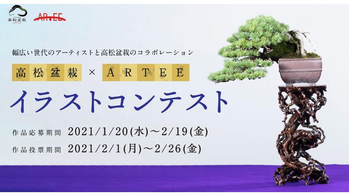 JA香川県×ARTEE 「高松盆栽」テーマにイラストコンテスト開催