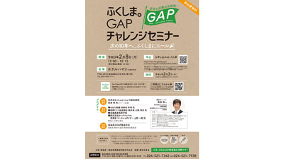 福島県と「GAPチャレンジセミナー」開催 JAグループ福島