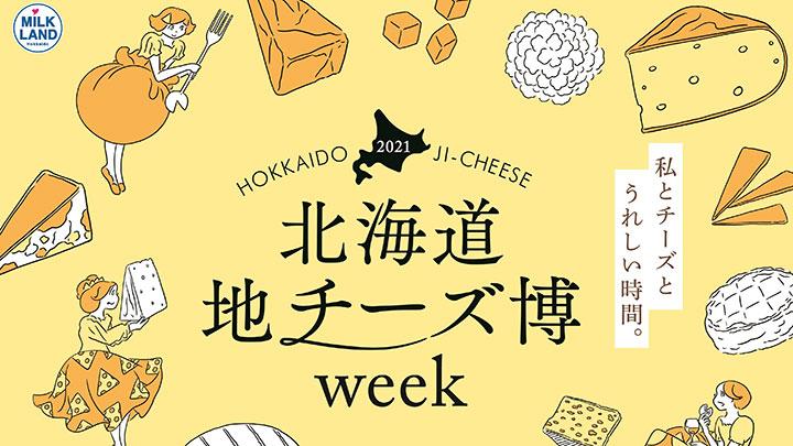 地チーズをオンライン販売で「北海道地チーズ博week」開催 ホクレン