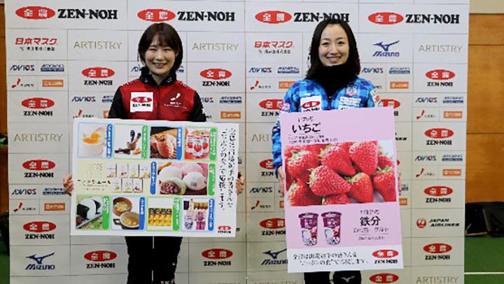「もぐもぐブース」で応援「全農日本カーリング選手権大会」開幕 JA全農