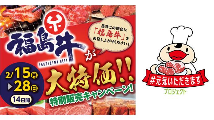福島牛の流通促進キャンペーン実施 農水省の補助事業活用 JAライフクリエイト福島