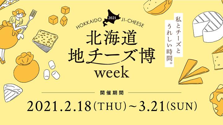 絶品チーズが集結する「北海道地チーズ博 week」開催 ホクレン