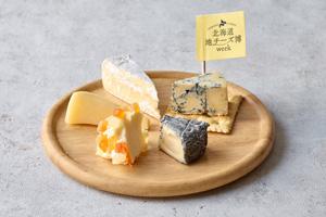 「北海道地チーズ博 week」