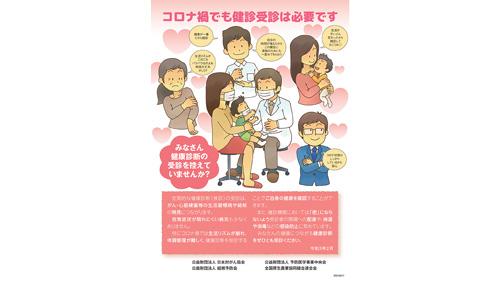 健康診断の受診促すリーフレット作成 JA厚生連