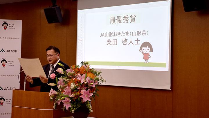 JA山形おきたまの柴田さんが最優秀賞-第5回JA営農指導実践全国大会