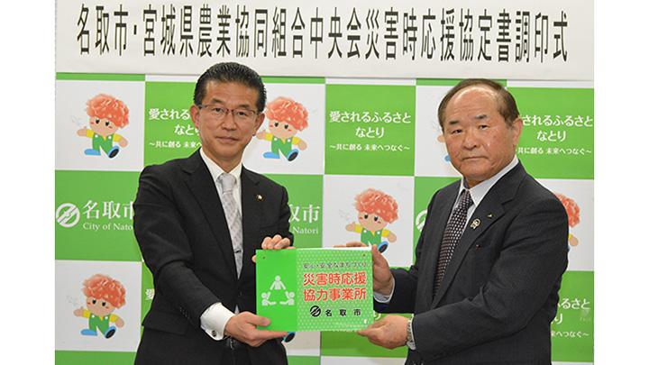 山田市長(左)と高橋会長