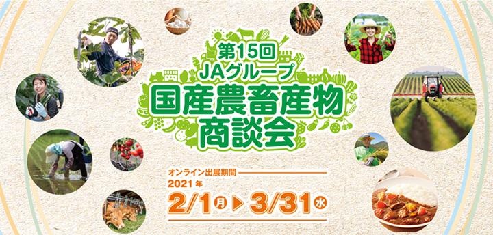 JAグループ国産農畜産物商談会を開催中