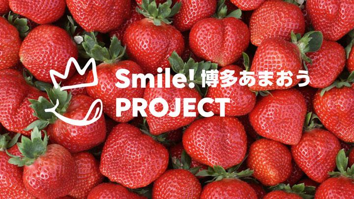 「博多あまおう」全国50店舗で販売&プレゼントキャンペーン実施 JA全農ふくれん