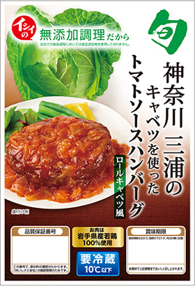 「神奈川三浦のキャベツを使ったトマトソースハンバーグロールキャベツ風」パッケージ