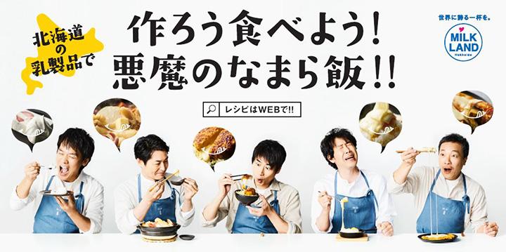 北海道産生クリームなどたっぷり「悪魔のなまら飯」期間限定で提供 ホクレン