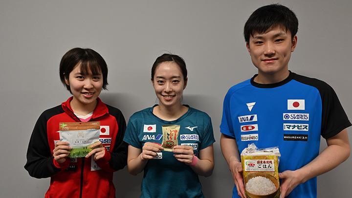「ニッポンの食」を手にする(左から)平野美宇選手、石川佳純選手、張本智和選手