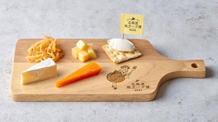 北海道地チーズ セレクト5 食べ比べプレート