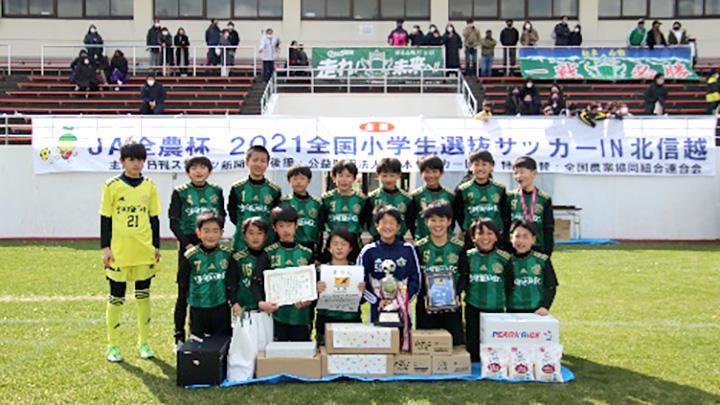 優勝した松本山雅FC U‐12