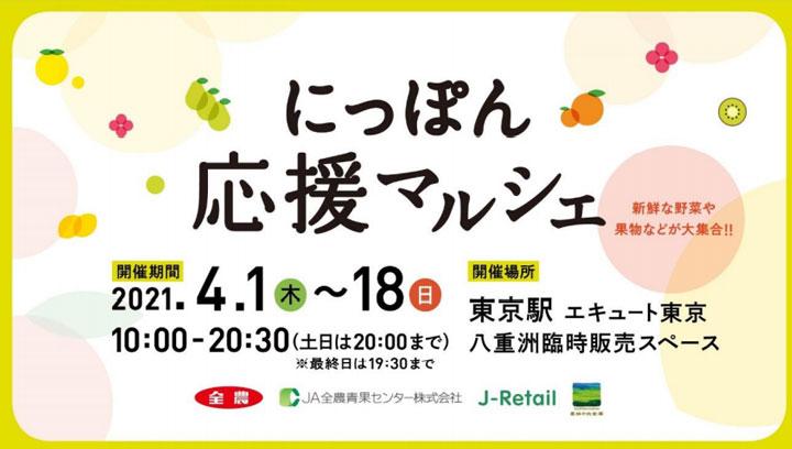 JA全農など4者共同で「にっぽん応援マルシェ」開催 東京駅で新鮮な青果物など販売