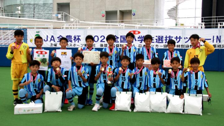 JA全農杯全国小学生選抜サッカー大会 中国大会はオオタFCが優勝