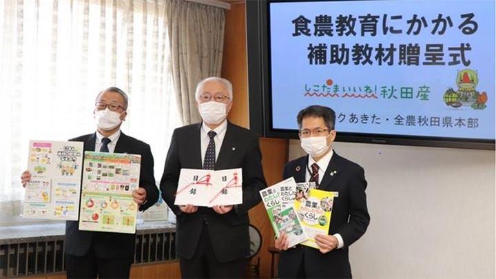 左からJA全農あきたの小林和久県本部長、堀井啓一秋田県副知事、JAバンクあきたの宮城守秀副支店長