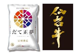 グリルみのるエスパル仙台店で提供予定の「仙台牛のローストビーフ」