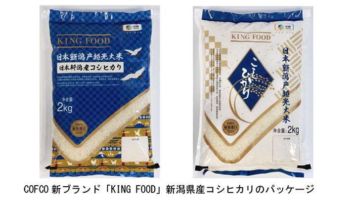 COFCO 新ブランド「 KING FOOD 」新潟県産コシヒカリ の パッケージ