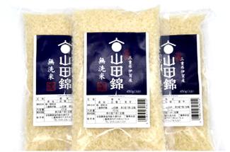 新発売する無洗米「山田錦」の3合(450g)パック