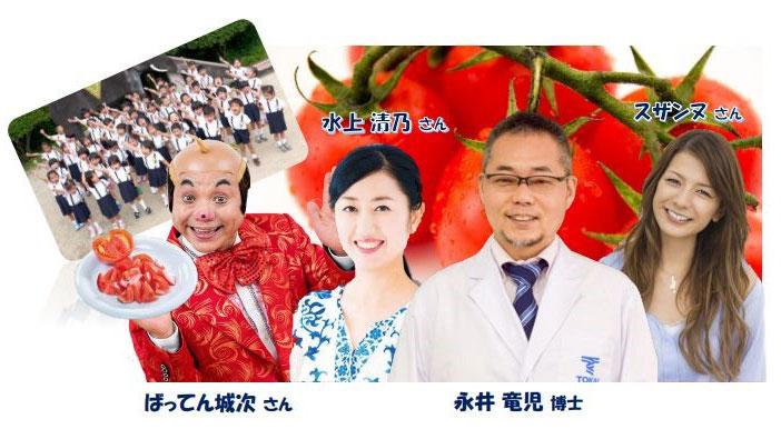 スザンヌなどがトマトの魅力を伝えるユーチューブ動画配信 JA熊本経済連