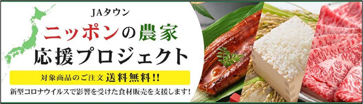 特設サイト「ニッポンの農家応援プロジェクト」