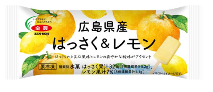 新商品「広島県産はっさく&レモンアイスバー」