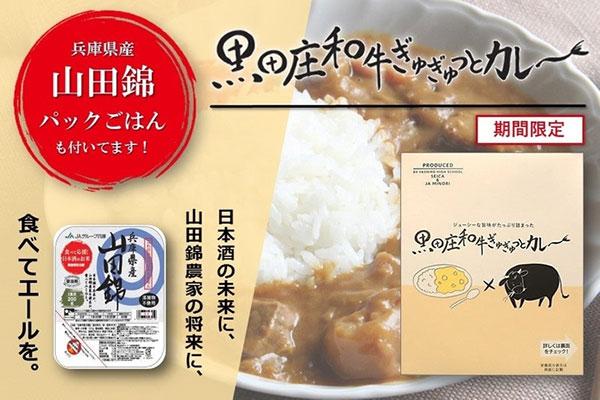 黒田庄和牛ぎゅぎゅっとカレー(山田錦パックごはん付き)